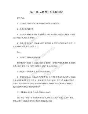 曾奇峰 第三讲 从精神分析谈抑郁症.doc