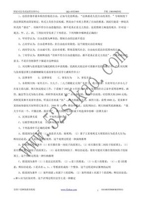 【珍藏版】司考试题及答案-法理学一.doc