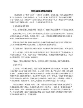 2015最新中学禁毒教育教案.docx