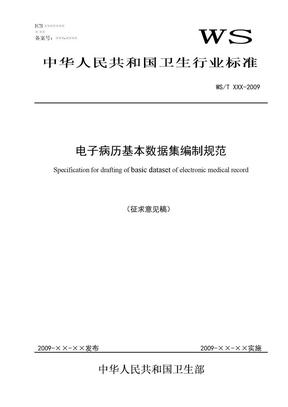 WS4电子病历基本数据集编制规范(征求意见稿).doc
