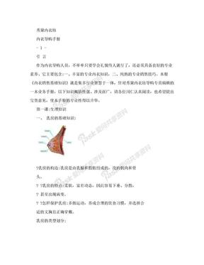 内衣销售专业基础知识.doc.doc
