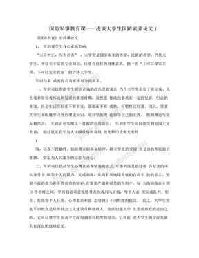 国防军事教育课——浅谈大学生国防素养论文1.doc
