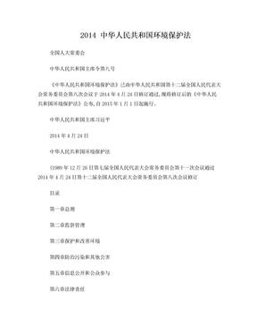 2014_中华人民共和国环境保护法(精).doc