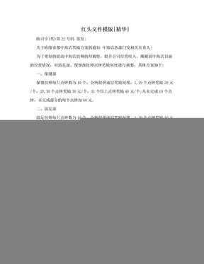 红头文件模版[精华].doc