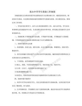 连山中学学生资助工作制度.doc