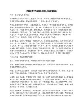 苏教版语文四年级上册单元习作范文指导.docx