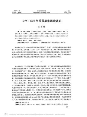 1949_1959年爱国卫生运动述论.pdf