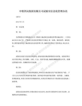 试验室信息化管理制度(试行)(2014.5)