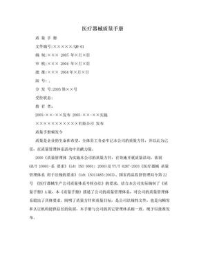 医疗器械质量手册.doc