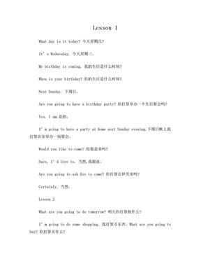六年级科普版英语课文翻译.doc