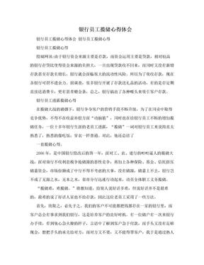 银行员工揽储心得体会.doc