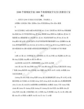 2500个常用汉字及1000个次常用汉字大全(含拼音)[宝典].doc