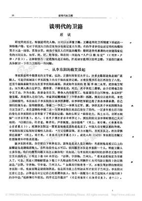 谈明代的卫籍.pdf