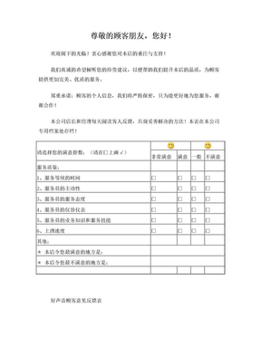 KTV顾客意见反馈表.doc