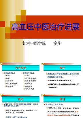 高血压-中医内科学进展(研究生1).ppt