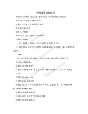 图纸会审会议纪要.doc