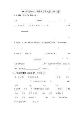 2012天津市大学生数学竞赛理工试题.doc