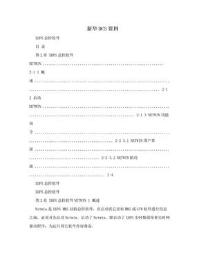 新华DCS资料.doc