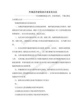 外地进津建筑业企业备案办法.doc