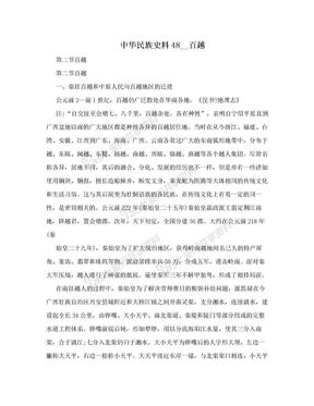中华民族史料48__百越.doc