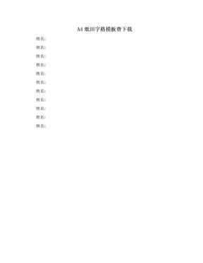 A4纸田字格模板费下载.doc