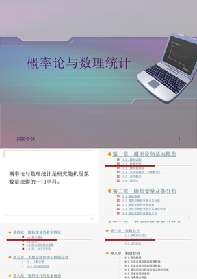浙江大學概率論與數理統計課件.ppt