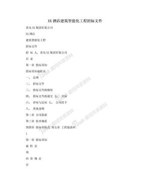 XX酒店建筑智能化工程招标文件.doc
