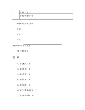 涵洞专项安全施工方案.doc