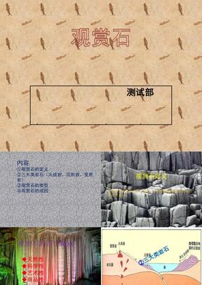 观赏石fu.ppt