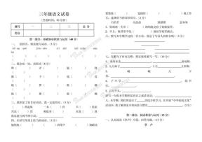 三年级语文考试卷.doc