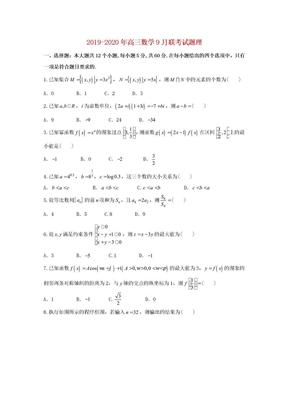 2019-2020年高三数学9月联考试题理.doc