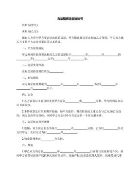 合法租房定金协议书.docx