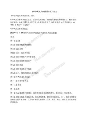 《中华人民共和国国防法》全文.docx