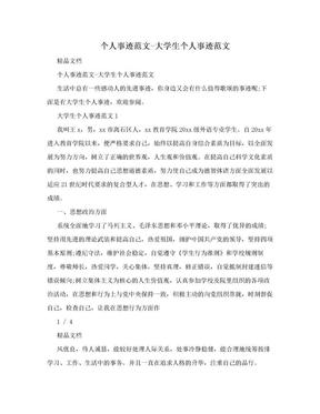 个人事迹范文-大学生个人事迹范文.doc