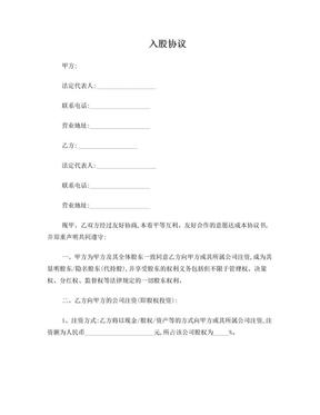 基金投资入股协议.doc