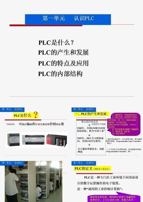 PLC0909第一单元 认识PLC.ppt