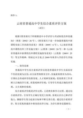 云南省普通高中学生综合素质评价方案.doc
