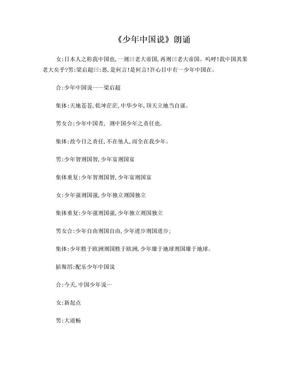 《少年中国说》朗诵稿.doc
