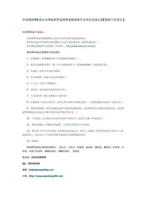 韩国F4签证办理流程.doc
