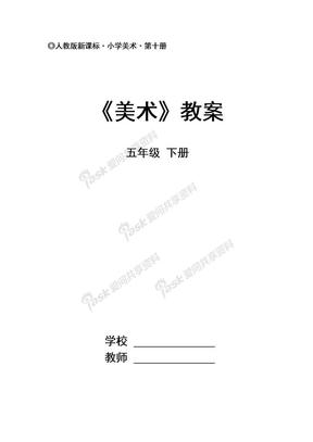 小学美术五年级下册教案(人教版新课标).doc