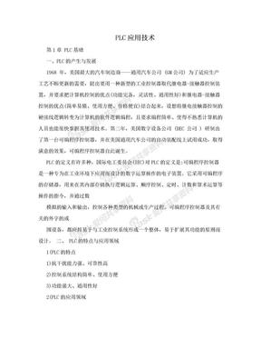 PLC应用技术.doc