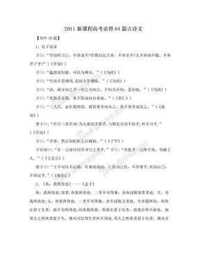 2011新课程高考必背64篇古诗文.doc