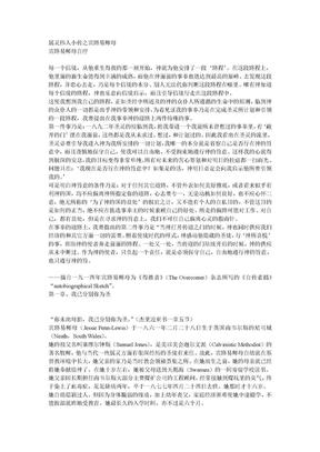 属灵伟人小传之宾路易师母.doc