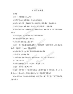 C语言试题库.doc