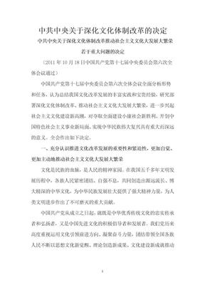 中共中央关于深化文化体制改革的决定.doc