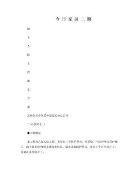 地下车库施工方案.doc