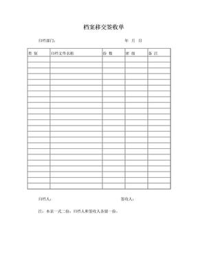 档案移交签收单.doc