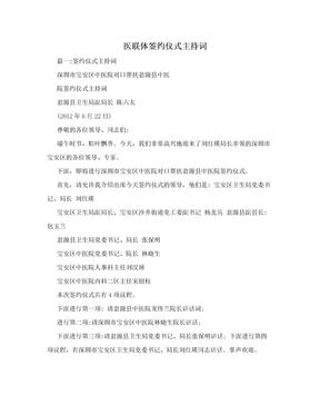 医联体签约仪式主持词.doc
