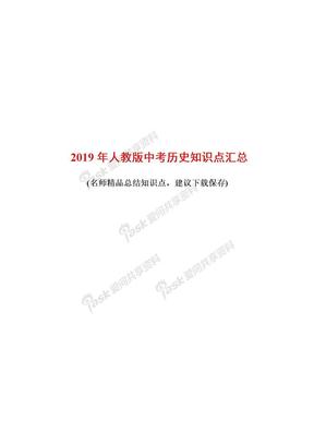 2019年人教版中考历史知识点汇总(共213页).docx