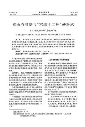 """泰山府君祭与""""冥道十二神""""的形成.pdf"""